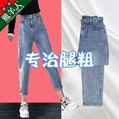 牛仔褲女褲子年新款潮直筒寬鬆高腰顯瘦百搭老爹九分蘿卜春秋「艾瑞斯居家生活」