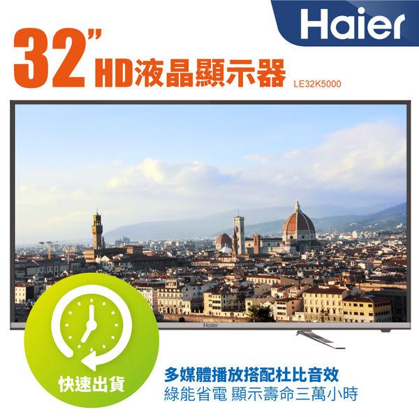 Haier 海爾 32吋 HD平面 LED液晶電視 顯示器+視訊卡 32K5000 LE32K5000
