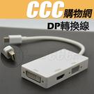 Mini DP 三合一 轉接線  -  接 HDMI DVI VGA Audio 四合一 螢幕 Mini Displayport 轉換線