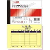 【金玉堂文具】光華牌 三聯橫式估價單 GHN-7254  20本/盒
