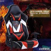 電腦椅家用電競椅游戲椅升降轉椅可躺辦公椅賽車網吧競技座椅 PA1079『pink領袖衣社』