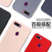 手机壳 oppoA7手機殼液態硅膠