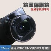 【送蔡司十片】32mm 水晶保護鏡抗UV 多層膜G7XII RX100III RX100IV RX100V 2 代3 代4 代