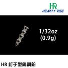 漁拓釣具 HR NAIL SINKER 0.9g [釘子型鎢鋼鉛]