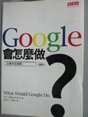 【書寶二手書T9/財經企管_HTF】Google會怎麼做_傑夫.賈維斯