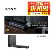 【超級折扣碼:3csong+24期0利率】SONY HT-MT500 單件式 環繞 家庭劇院  SOUNDBAR  公司貨