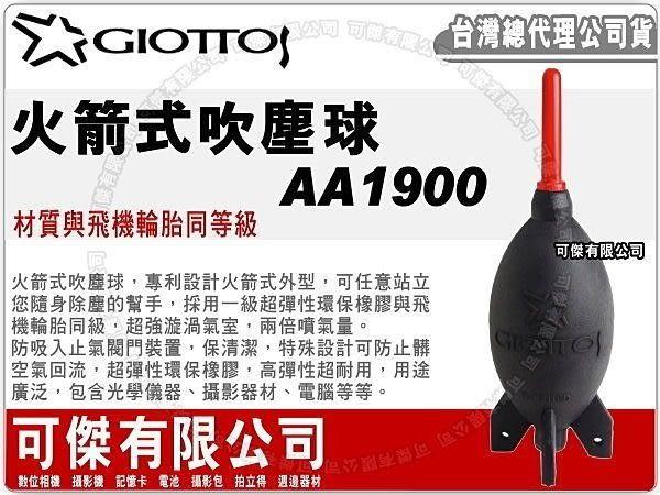 可傑 GIOTTOS 捷特 AA1900 火箭吹球 (大) AA-1900 飛機輪胎同級 超強漩渦氣室