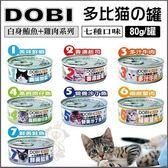 *KING WANG*【24罐組】多比(DOBI)貓咪罐頭-白身鮪魚+雞肉(七種口味)-80克(隨機出貨)