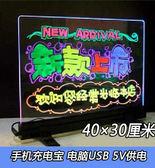 led電子熒光板30 40廣告板小 迷你 懸掛式透明熒光黑板臺式發光板 js831『科炫3C』