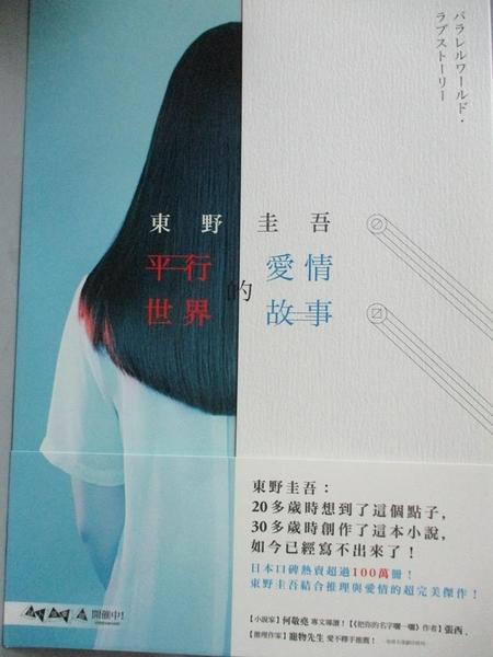 【書寶二手書T1/一般小說_NAG】平行世界的愛情故事_東野圭吾
