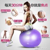 瑜伽球加厚無味運動健身平衡球 娜娜小屋