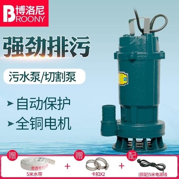 抽水機 潛水泵家用220V抽水機高揚程泥漿泵污水泵全自動化糞池排污抽水泵 叮噹百貨