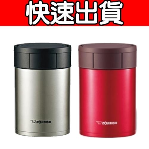 (快速出貨)象印550ml可分解杯蓋不鏽鋼真空燜燒杯燜燒杯SW-HAE55