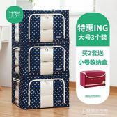 牛津布整理箱特大號66升 衣服棉被收納箱整理袋收納袋打包袋 東京衣秀