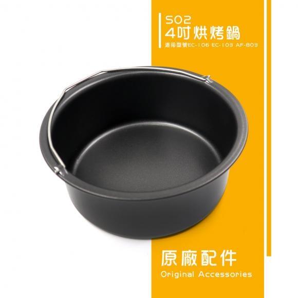【飛樂】氣炸鍋-+配件-烘烤鍋 (4吋) S02 適用106、103