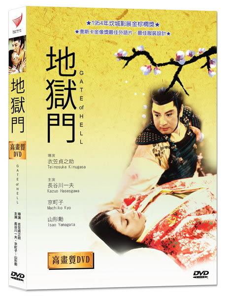 地獄門 DVD (購潮8)