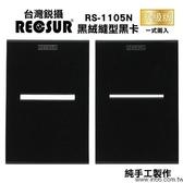 【第二代】RECSUR 台灣銳攝 RS-1105N 黑卡升級版  【英連公司貨】