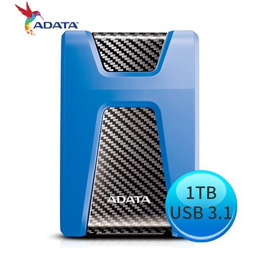 ADATA 威剛 DashDrive Durable HD650 1T B USB3.0 2.5吋 藍色 外接硬碟