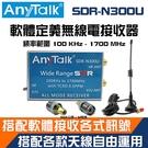 AnyTalk SDR-N300U 軟體定義無線電接收器 100kHz-1700MHz SDR 贈 天線 轉接頭