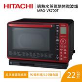 【1/31送德國CS不鏽鋼餐具15件】HITACHI 日立 MRO-VS700T 22公升 過熱水蒸氣烘烤微波爐