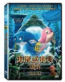 【停看聽音響唱片】【DVD】海豚總動員