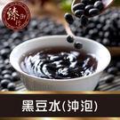 黑豆水-500g【臻御行】