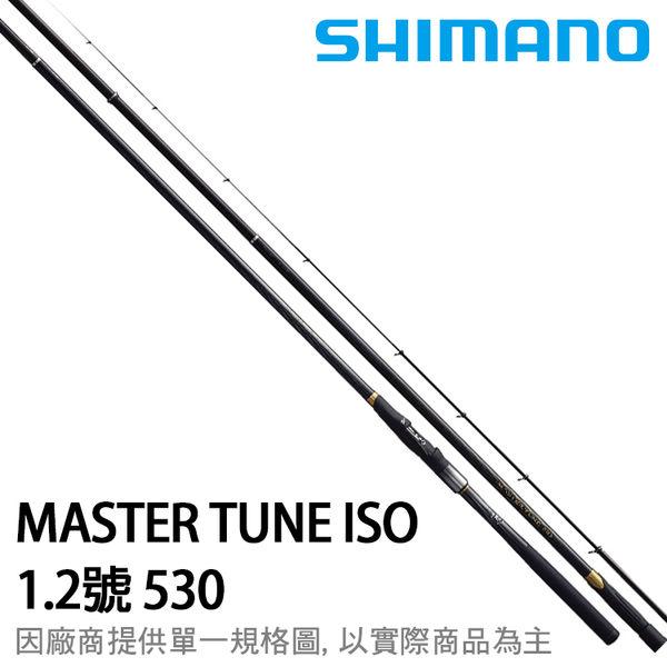 漁拓釣具 SHIMANO 17 MASTER TUNE ISO 1.2-530 (磯釣竿)