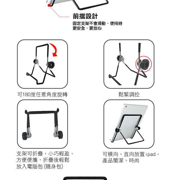 【妃凡】平板 折疊 金屬支架 (小) 9x13cm ipad支架 手機架 手機座 手機支架 床頭 懶人支架 163