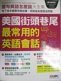 【書寶二手書T9/語言學習_JCT】美國街頭巷尾最常用的英語會話(數位版)_希伯崙編輯部