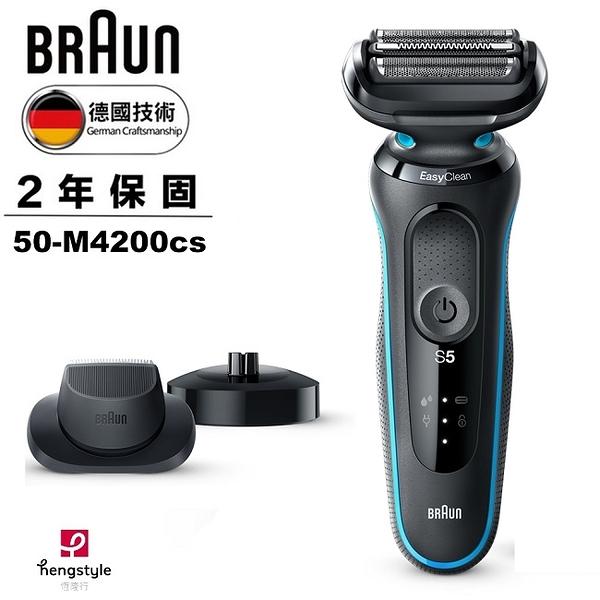 德國百靈BRAUN-新5系列免拆快洗電動刮鬍刀/電鬍刀 50-M4200cs 加贈53B(黑)原廠刀頭刀網組