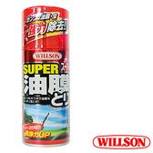 【旭益汽車百貨】WILLSON 超級油膜去除劑
