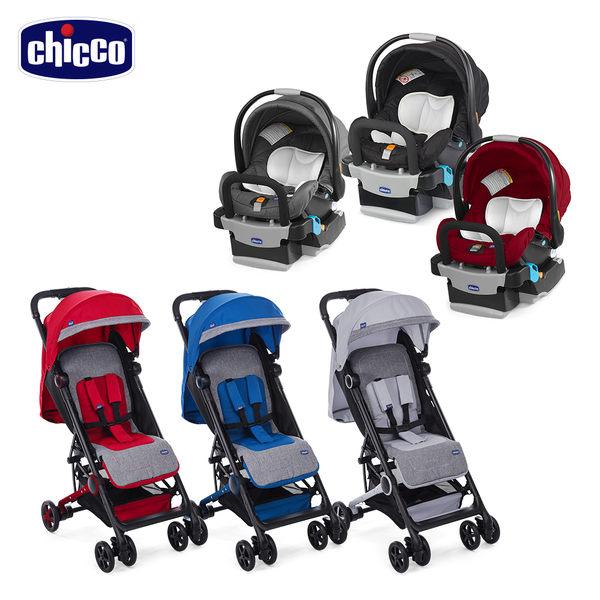 chicco-Miinimo輕量摺疊手推車+keyfit手提汽座-買就送結合器