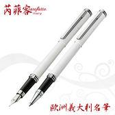 芮菲客rarefatto 禾和象牙白鋼筆(M)鋼珠對筆+送吸水器 / 組