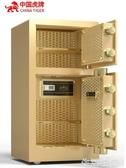 保險櫃 虎牌保險柜家用辦公室小型80cm 1米高雙門大型辦公防盜全鋼超重密碼 mks生活主義