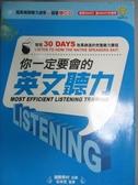 【書寶二手書T1/語言學習_JLK】你一定要會的英文聽力_附2CD_國際語言中