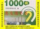 全新書博民逛書店汽輪機運行與檢修1000問Y250752 托克托發電公司 中國電