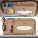 汽車CD夾遮陽板套車用紙巾盒碟片收納袋通用款卡夾眼鏡夾汽車 【快速出貨】