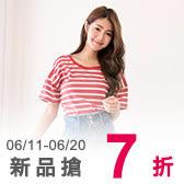 ▼6/11 不做作好人緣LOOK.新品搶7折