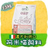 Ami 阿米喵(7.5Kg) 素食貓飼料,抗過敏配方,義大利進口,富含牛磺酸、維生素a、花生四烯酸。