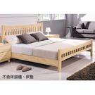 【森可家居】依娜本色5尺床台 8HY170-4 全實木雙人床 日式無印 北歐風