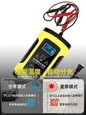 汽車電瓶充電器 汽車電瓶充電器12v伏摩托車充電器全智慧自動修復型蓄電池充電機 快速出貨