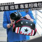 美國風 相機包 單眼 側背包 黑星款 攝影包 單眼包 For Nikon D600 D610 D780 D850 D750