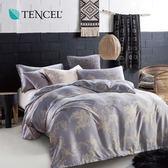 天絲 Tencel 星晴 灰 床包 加大三件組 100%雙面純天絲