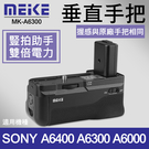 【A6400 A6300】現貨 公司貨 一年保固 Meike 美科 電池 垂直 手把 適用Sony A6100 A6000