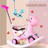 兒童搖搖馬木馬騎搖兩用塑料玩具車滑行手推【聚可愛】
