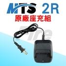 MTS-2R 原廠 充電座 充電組 2R 3R LIYUAN M-1 座充組 充電器