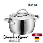 德國 WMF Concento系列 24cm /6.8L雙耳含蓋 不鏽鋼湯鍋 (德國製)