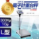 秤 磅秤 電子秤 APP 電子計重台秤【300Kg x 10g 】 大台面 45X60 CM