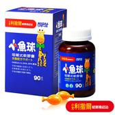 小兒利撒爾 小魚球 90粒 天然魚油 咀嚼式軟膠囊 Omega3 兒童魚油嚼錠 5208 好娃娃