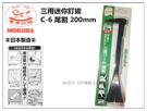 【台北益昌】Mokuba 三用迷你釘拔 C-6 200mm 尾割 木馬 三德 拔釘器 槓桿 錘用 肉魯 日本製